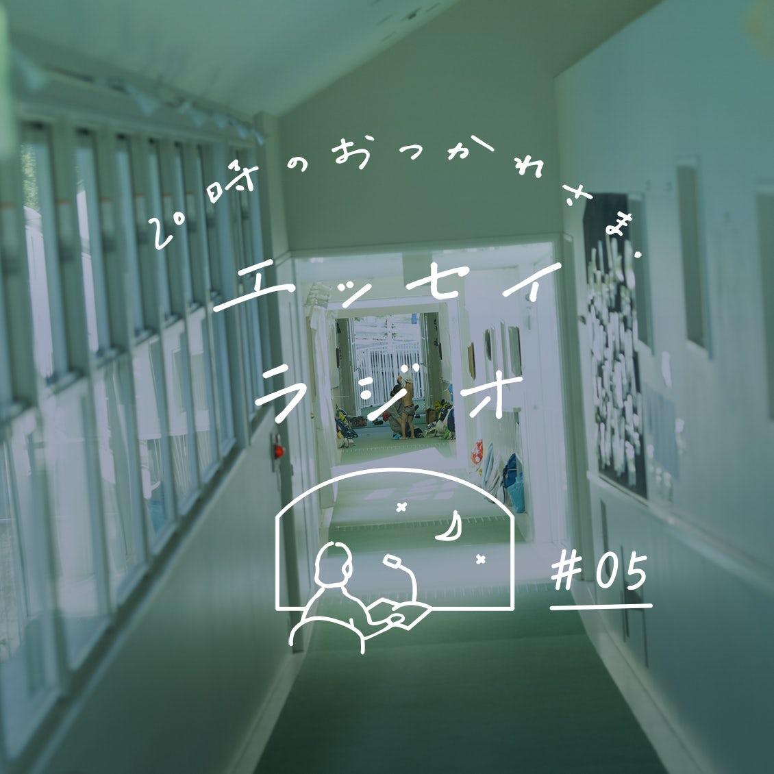 【エッセイラジオ】第5夜:齋藤 美和さんのエッセイ「1センチの背伸び」(読み手:スタッフ寿山)