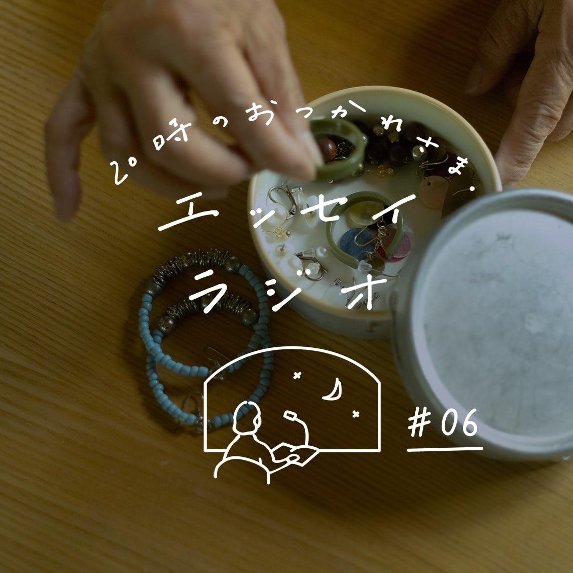 【エッセイラジオ】第6夜:徳田 民子さんのエッセイ「ピアスが教えてくれたこと」(読み手:スタッフ齋藤)