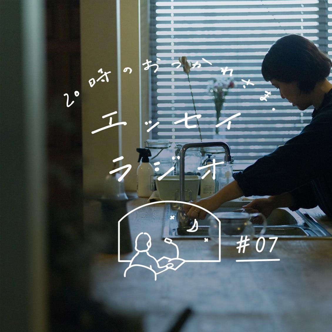 【エッセイラジオ】第7夜:齋藤 美和さんのエッセイ「ふたりの母」(読み手:スタッフ寿山)