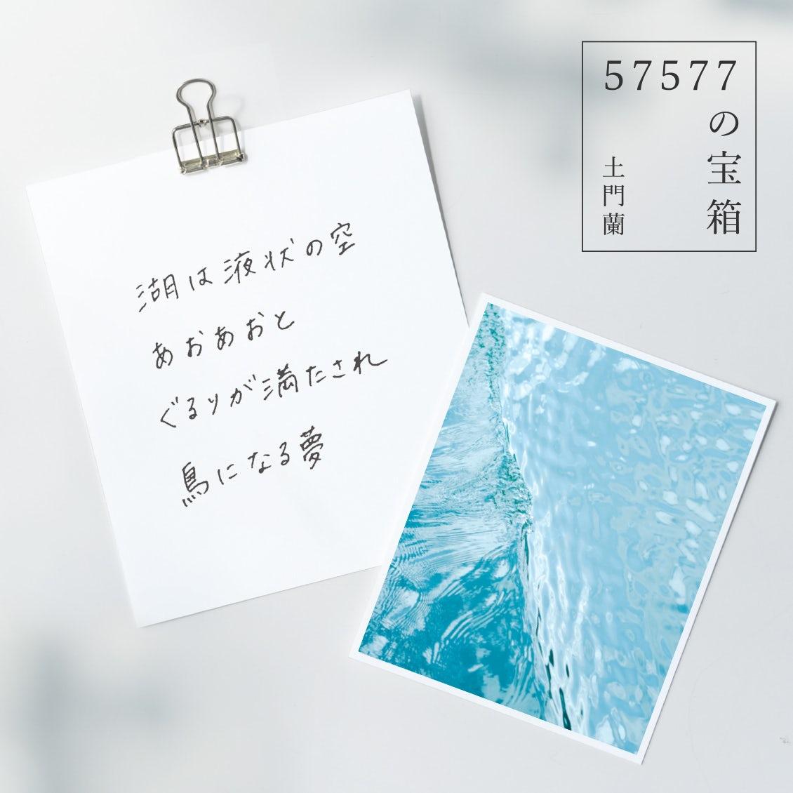 【57577の宝箱】湖は液状の空あおあおと ぐるりが満たされ鳥になる夢