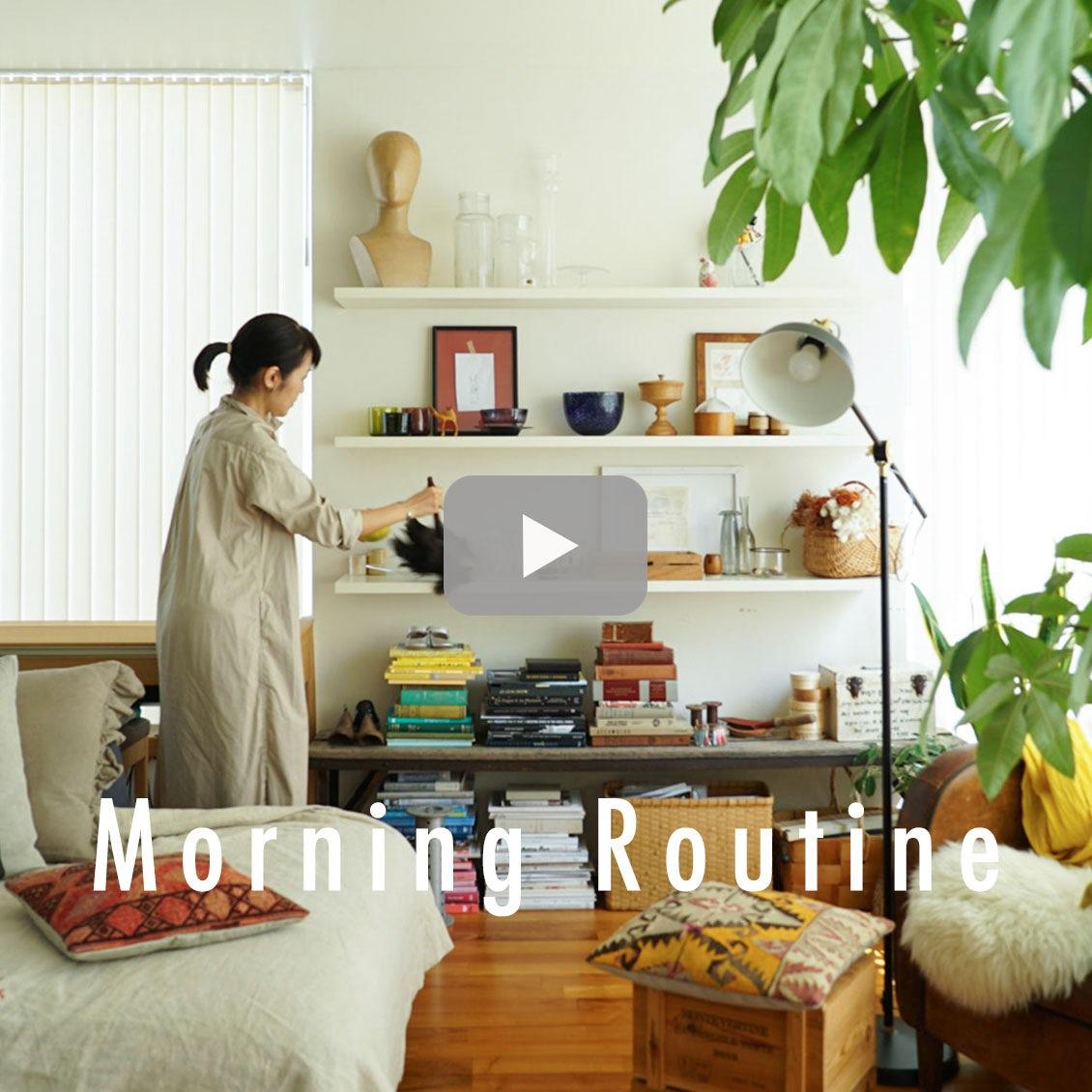 【わたしの朝習慣】1日の始まりは空間を整えることから。15分で気持ちを切り替える朝時間