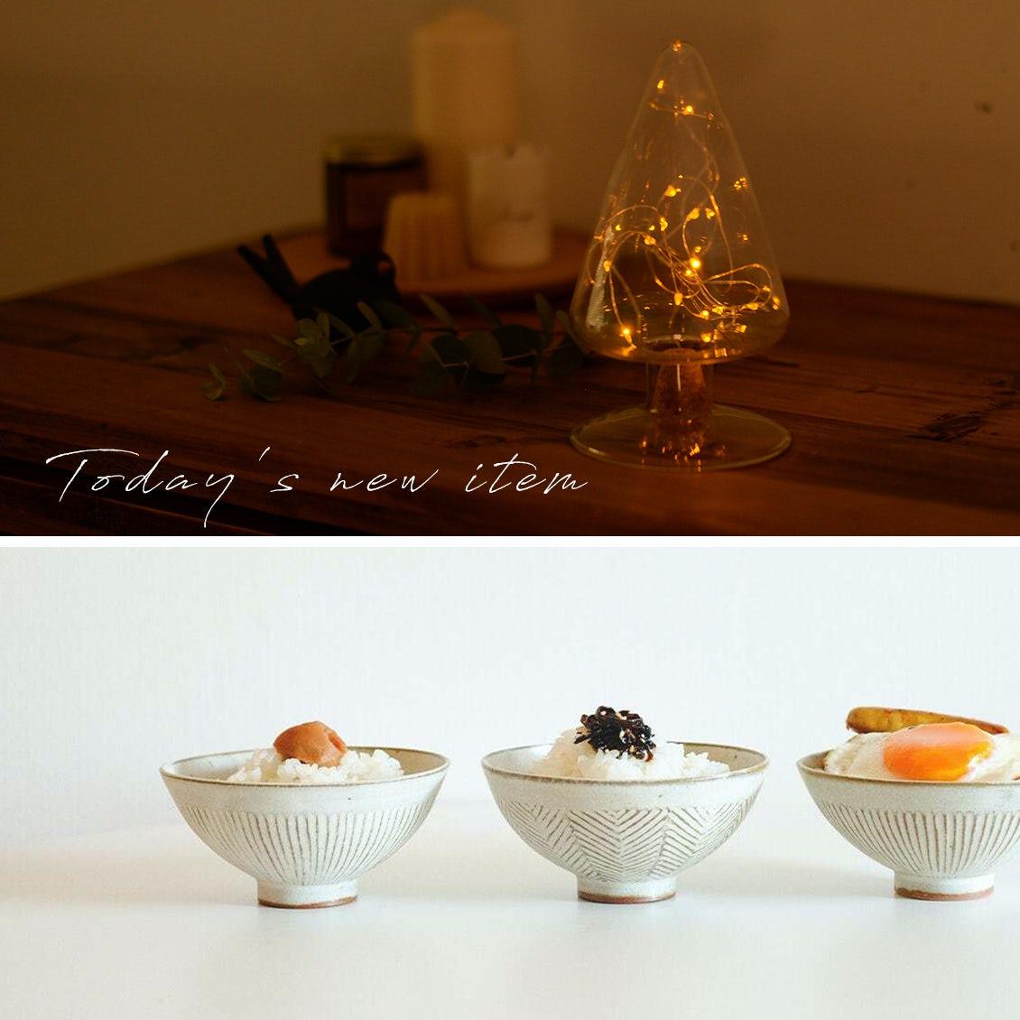 【新商品】家じかんがもっと好きになる、「ガラスの木のオブジェ」と作家さんの「お茶碗」が新登場です!