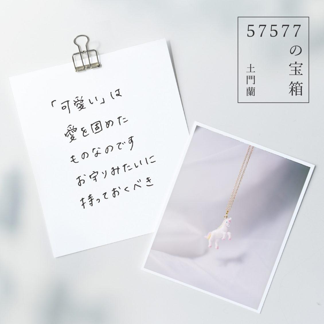【57577の宝箱】「可愛い」は愛を固めたものなのです お守りみたいに持っておくべき