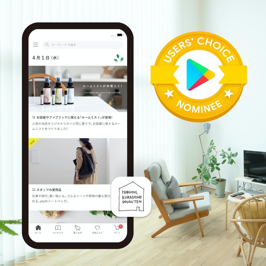 【投票受付中!】北欧、暮らしの道具店AndroidアプリがGoogle Play ベストオブ2020ユーザー投票部門にノミネートされました。