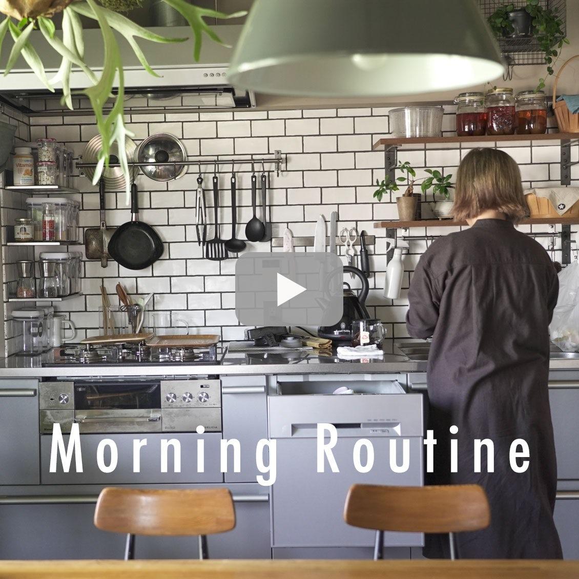 【わたしの朝習慣】家事をパターン化し、負担を減らす朝時間。得意な家事を夫婦で分担するから続くルーティン。