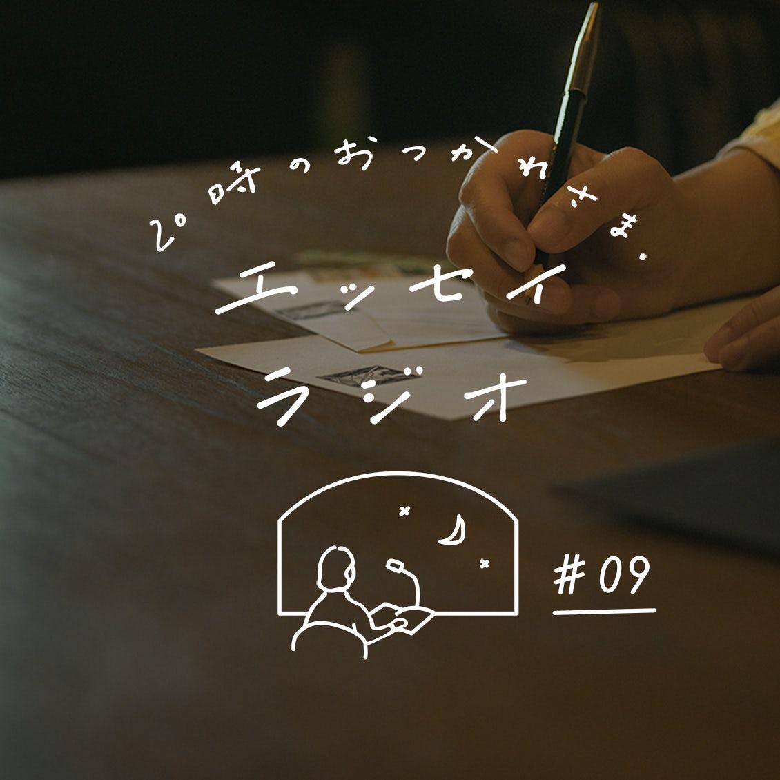 【エッセイラジオ】第9夜:甲斐みのりさんのエッセイ「夜のとっておき、手紙の時間」(読み手:スタッフ岡本)