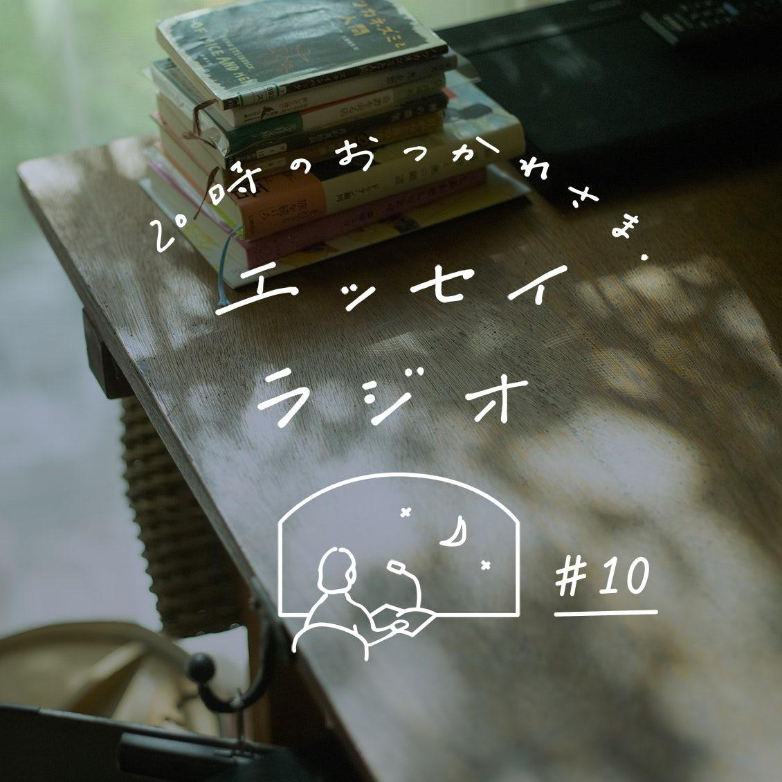 【エッセイラジオ】第10夜:山本ふみこさんのエッセイ「練習」(読み手:スタッフ齋藤)