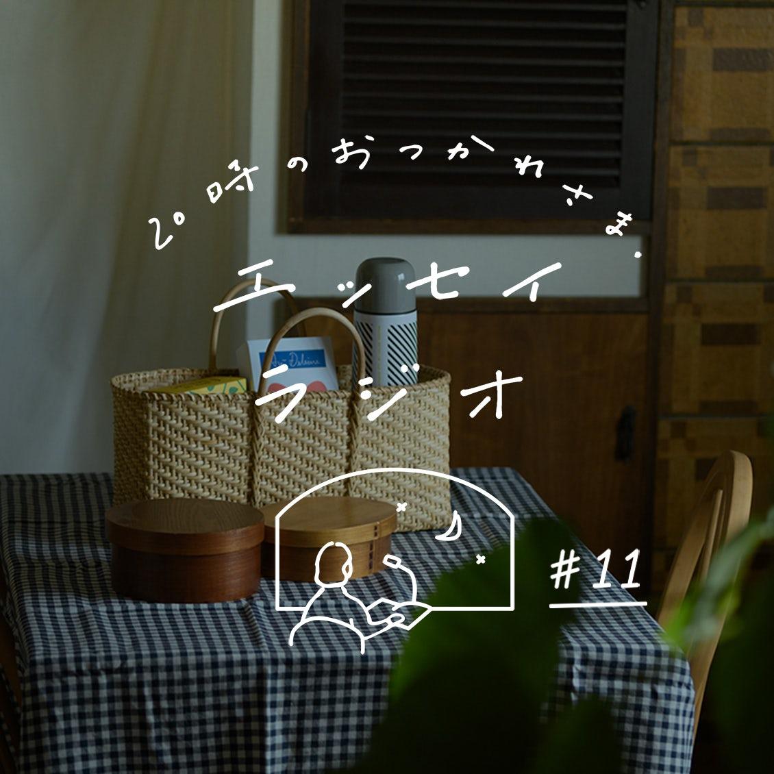【エッセイラジオ】第11夜:甲斐みのりさんのエッセイ「雨の休日のとっておき、 家の中でピクニック」(読み手:スタッフ岡本)