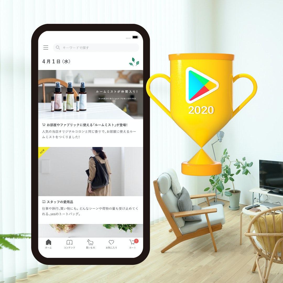 北欧、暮らしの道具店AndroidアプリがGoogle Play ベストオブ2020隠れた名作部門・部門賞に選ばれました。