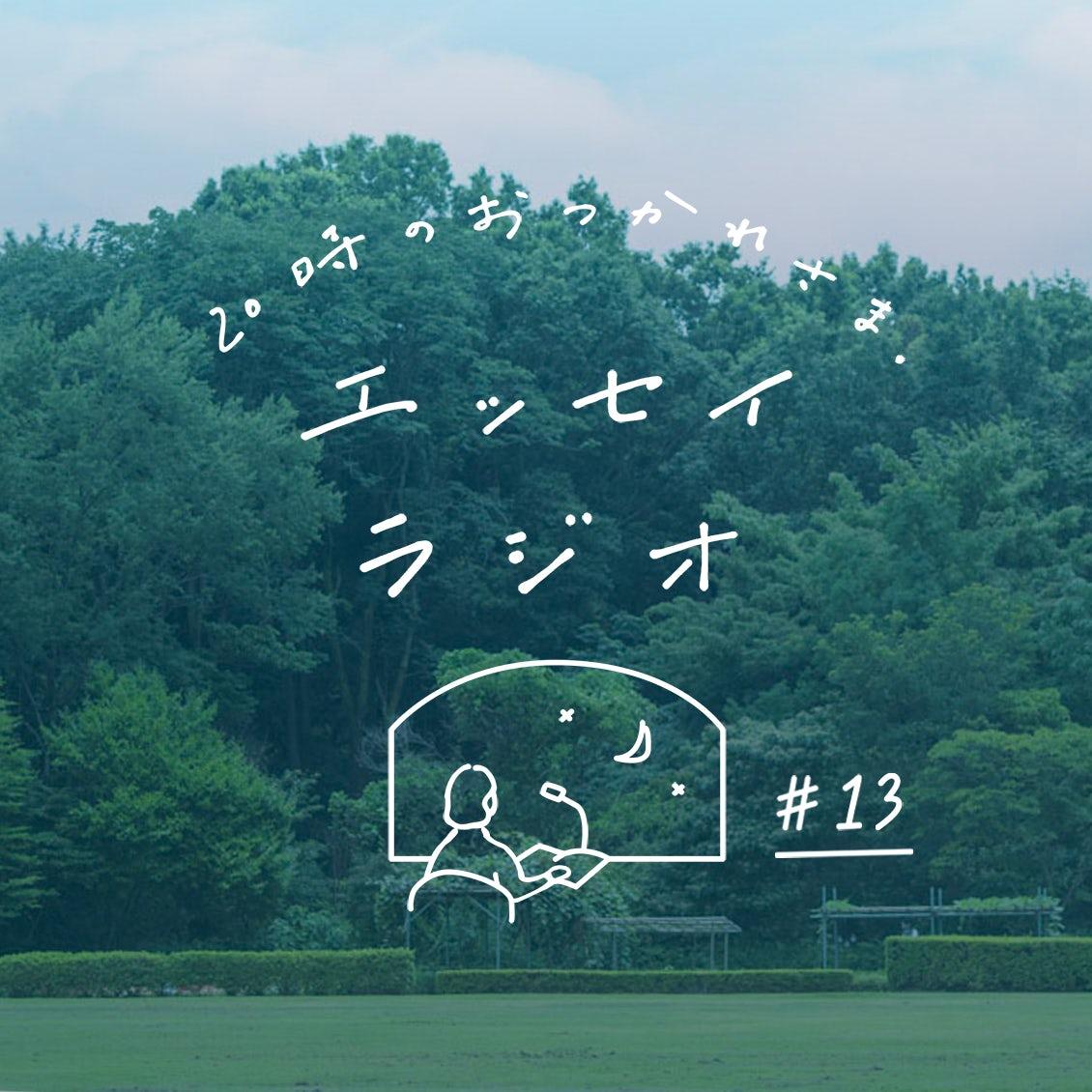 【エッセイラジオ】第13夜:秀島 史香さんのエッセイ「悩むのは良いサイン」(読み手:スタッフ寿山)