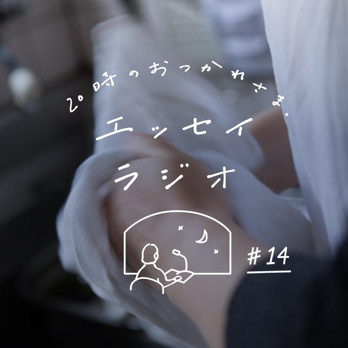 【エッセイラジオ】第14夜:後藤由紀子さんのエッセイ「全然丁寧ではありません」(読み手:スタッフ岡本)