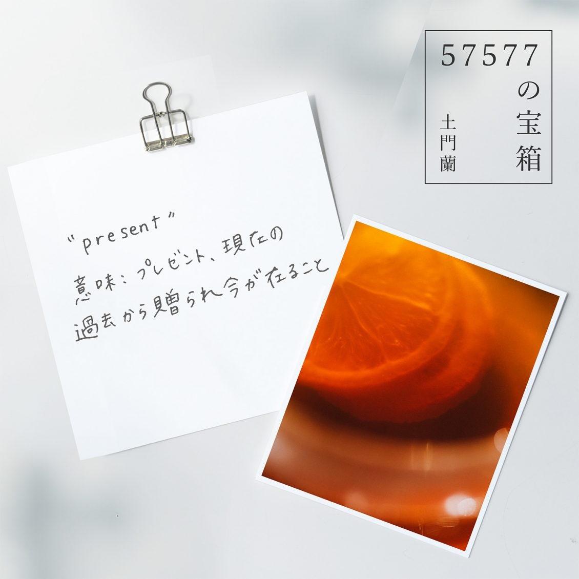 """【57577の宝箱】"""" present """" 意味:プレゼント、現在の 過去から贈られ今が在ること"""