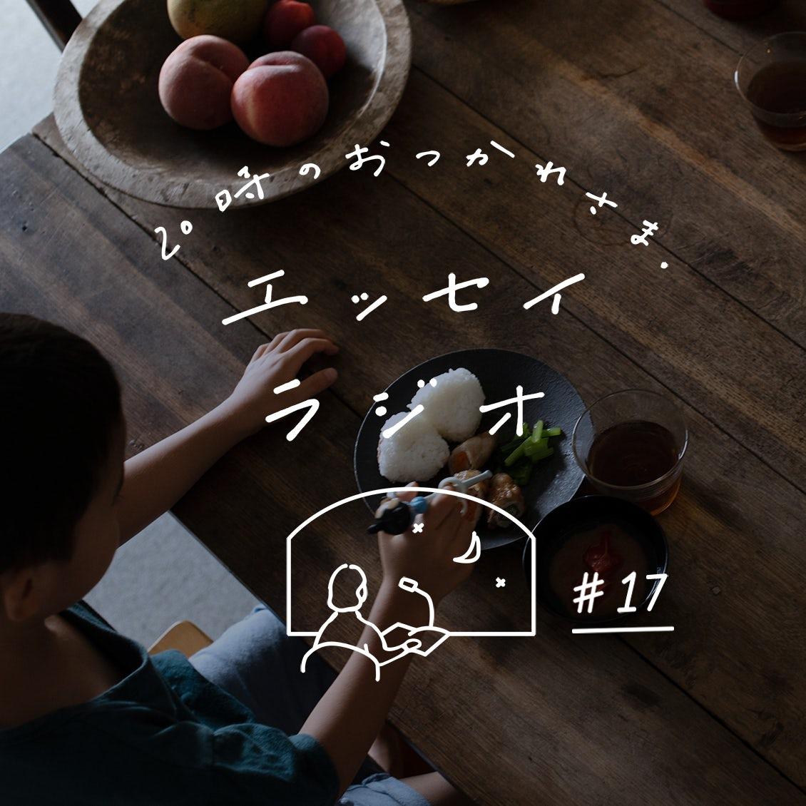 【エッセイラジオ】第17夜:馬場わかなさんのエッセイ「店」(読み手:スタッフ寿山)