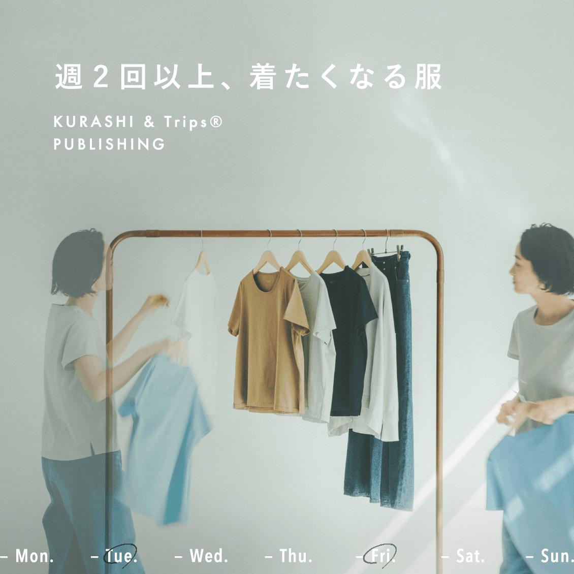 【新企画はじまります】人気の当店オリジナルTシャツやデニムなどを一同にご紹介する「週2回以上、着たくなる服」が本日より発売です!