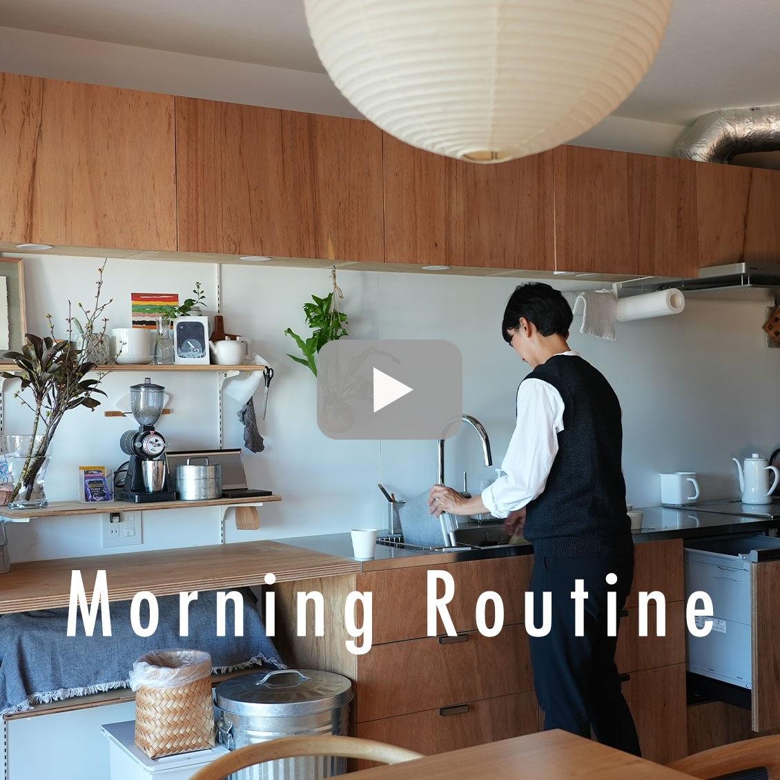 【わたしの朝習慣】寝室を出たらまずは洗濯物から。家事をラクに進める一直線の動線って?