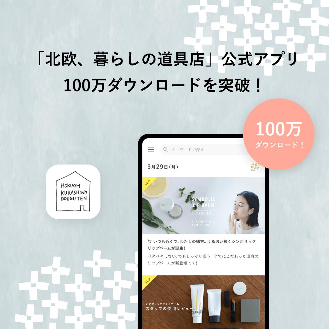 【御礼】公式スマホアプリが100万ダウンロードを突破しました。