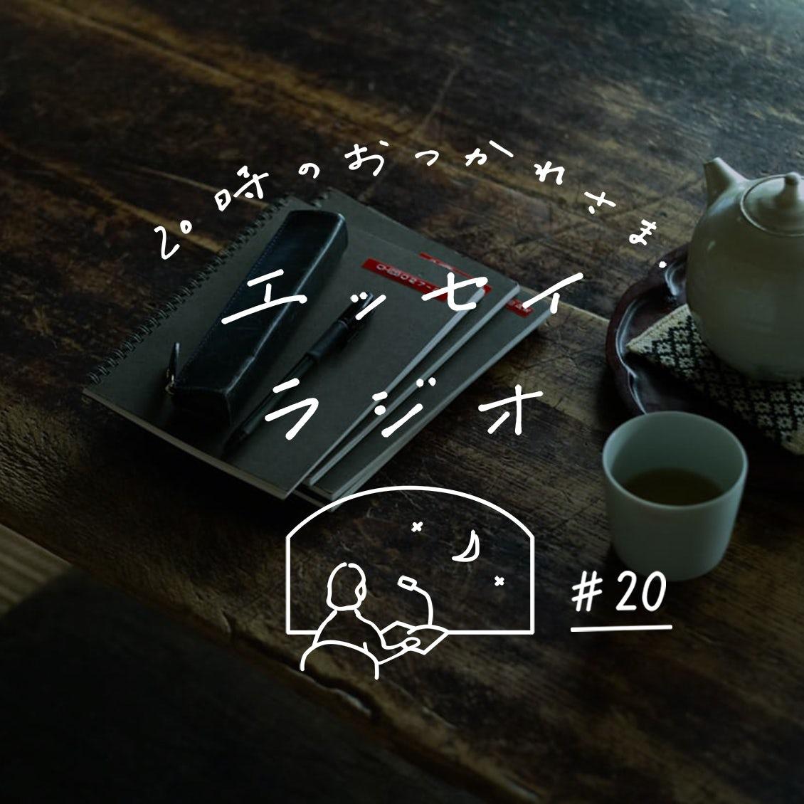 【エッセイラジオ】第20夜:一田憲子さんのエッセイ「大事なのはどんな仕事をするかでなく、どう仕事をするかだった」(読み手:スタッフ青木)