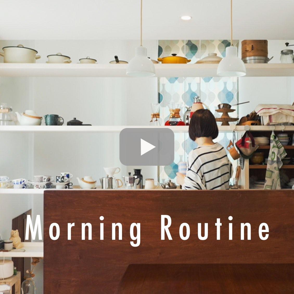 【わたしの朝習慣】仕事前のひとり時間を有効活用。気分に合わせて選ぶ「朝ごはんのお供」