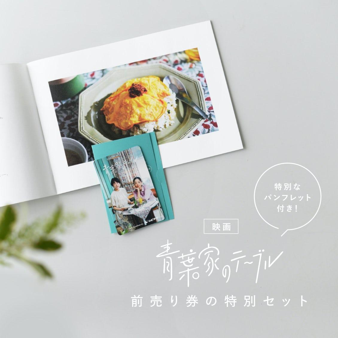 【新商品】映画『青葉家のテーブル』を見に行くなら絶対うれしい! 限定パンフ付き「前売り券」発売スタートです