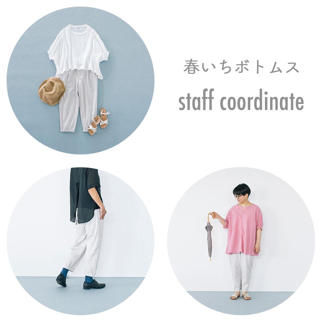 【夏のクローゼット】これ一本あれば。スタッフが「春いちボトムス×夏服」をコーディネート