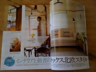 【雑誌】PLUS1 LIBING(プラスワンリビング)2009年8月号に店長佐藤の自宅と実店舗国立店が紹介されました。