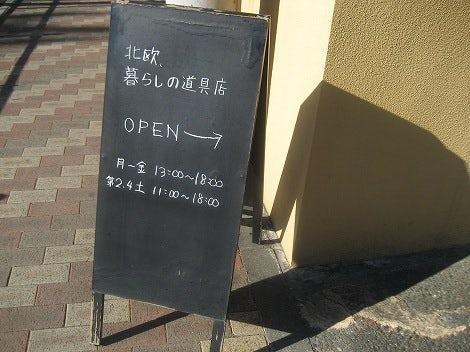 土曜日の国立店のお店番。