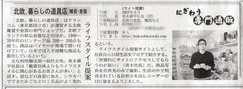 【新聞】日経MJ(日経流通新聞)2010/1/22発売号にて当店を取り上げていただきました。