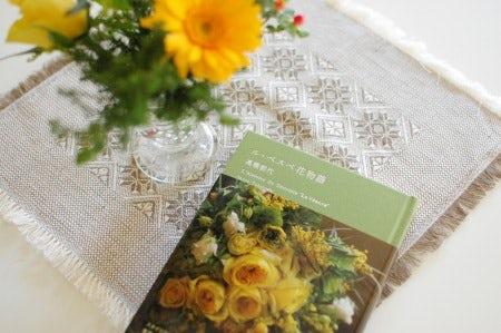 お花の本と、週末のリビング。
